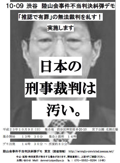 10・09 渋谷 陸山会事件不当判決糾弾デモ