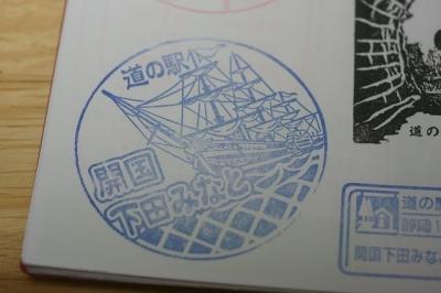 0203下田5