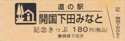 0203下田2