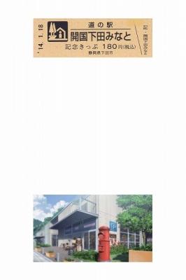 0203下田1
