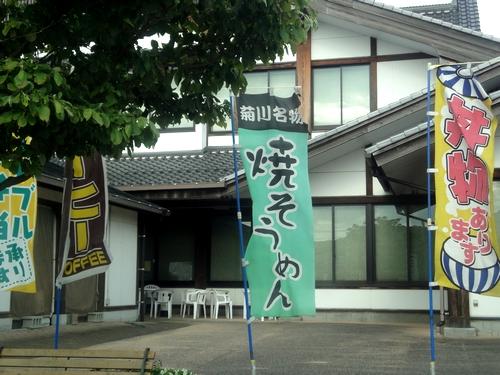 230814 菊川町1