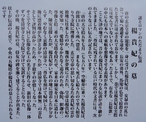 230814 楊貴妃の里10-1