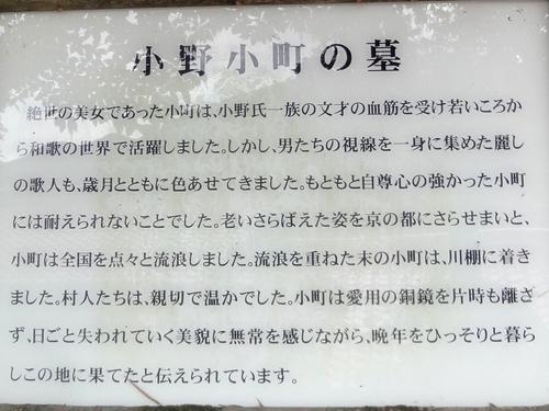 230814 小野小町墓3