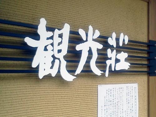 81511kankoso1.jpg