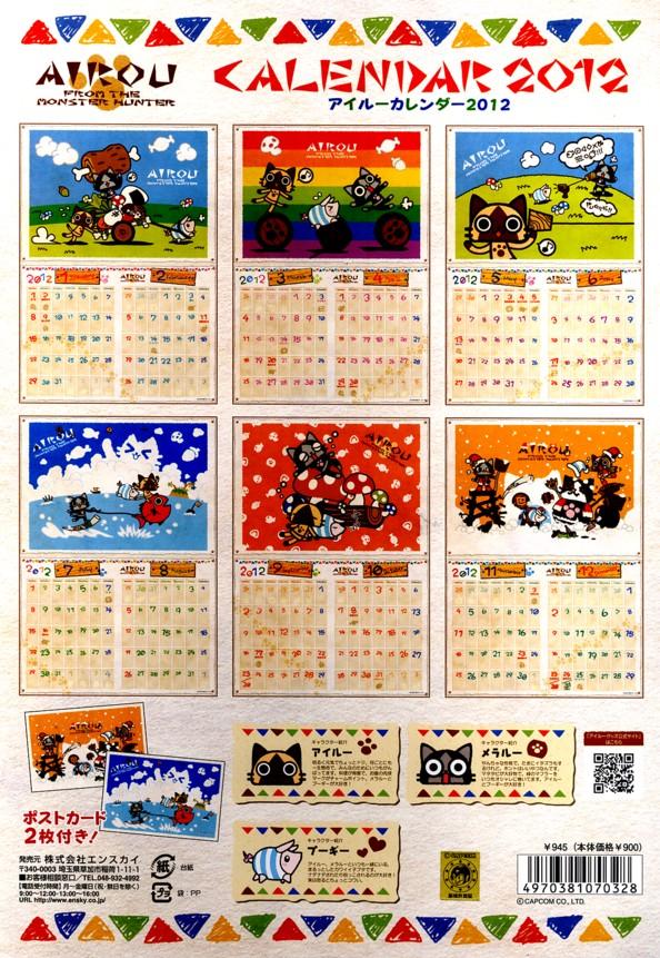 アイルーカレンダー