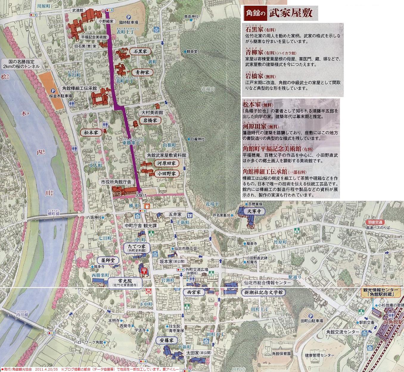 角館町 武家屋敷地図1
