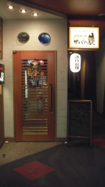 サバの駅 店舗入り口