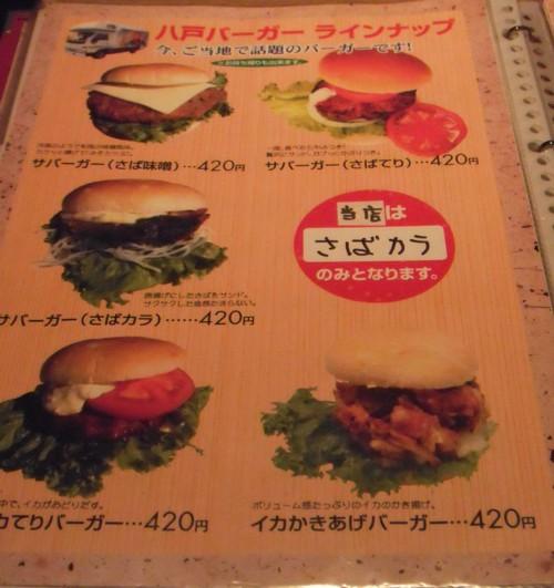 八戸バーガー