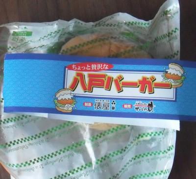 サバハンバーガー2