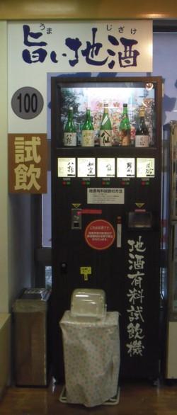 酒 自動試飲機