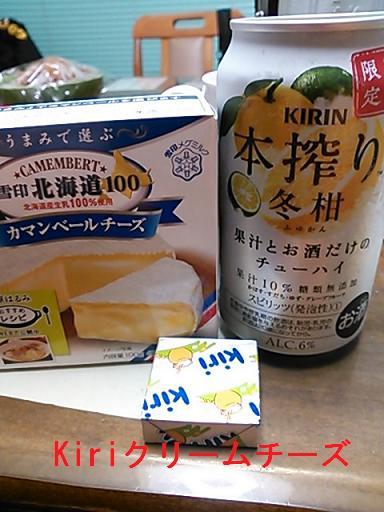 本搾り&チーズ 001