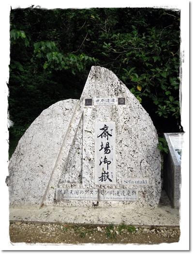 2011・12・24・斎場御嶽-4