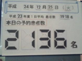 2012122512390000.jpg