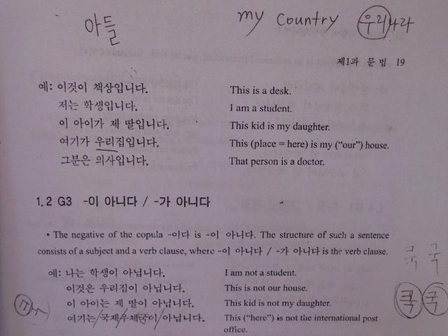 korean class (2)