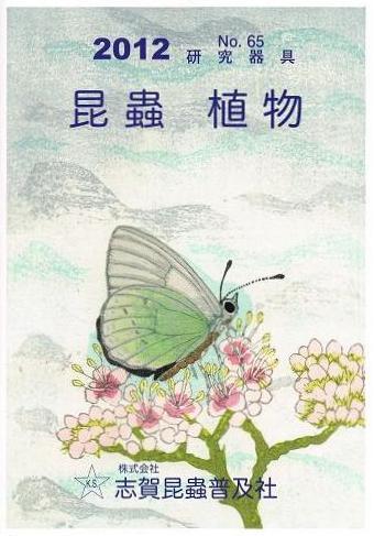 志賀昆カタログ2012