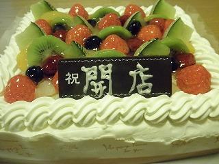 s-開店祝いケーキ