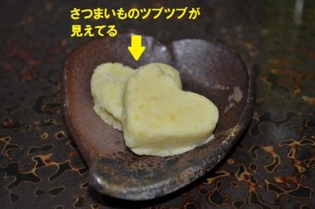 サツマイモのお菓子