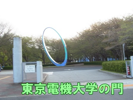 東京電機大学の門