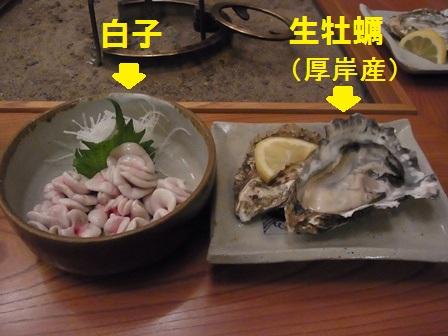 白子と牡蠣