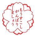 20120307-15