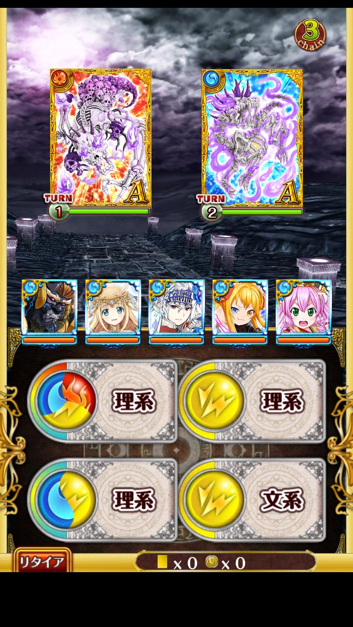 orlha2戦目