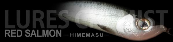 リザルト NAMAKAWA ヒメマス
