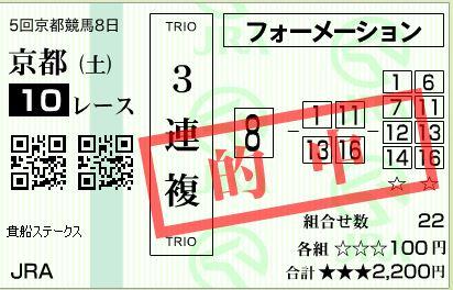 京都10R3連複