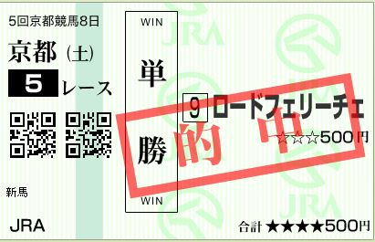 京都5R単勝