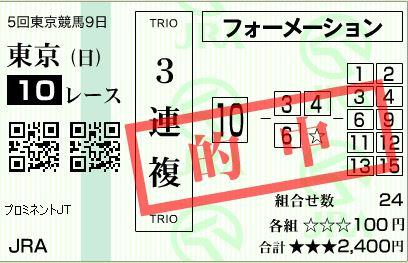 東京10R3連複