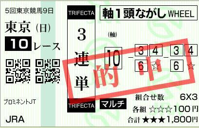 東京10R3連単
