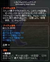 2mabinogi_2014_02_14_011