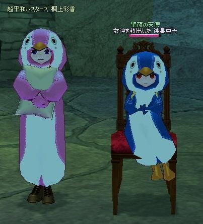 ペンギンローブかわいい♪