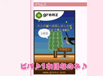 120412_gremz01.jpg