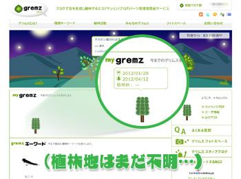 120412_gremz02.jpg