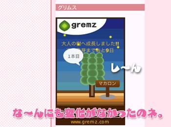 120413_gremz001a.jpg