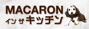 macaronK_rogo01.jpg