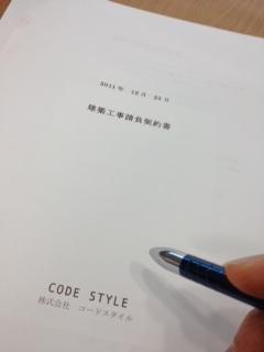 建築契約書