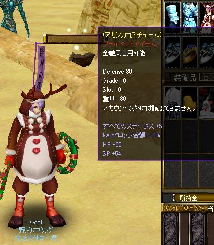 赤鹿コス髪の部分が紫