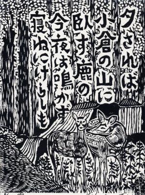 万葉集9巻1664