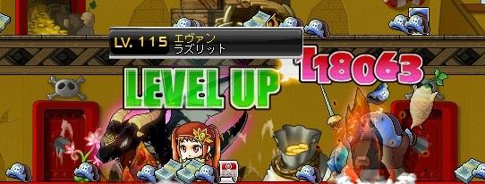115レベル