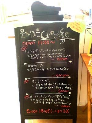indigo_cafe.jpg