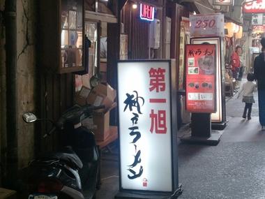 見覚えのある店名w 松江&出雲にもこの店出来ないかねぇ(汗