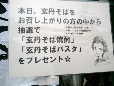 くじ運 最強?w