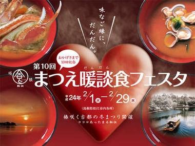 松江だんだん食フェスタ!