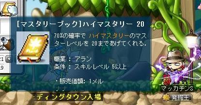 Maple10090a.jpg