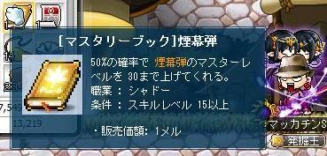 Maple10099a.jpg