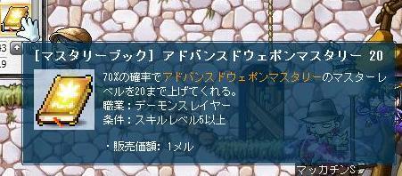 Maple10116a.jpg