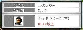 Maple10147a.jpg