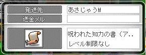 Maple9838a.jpg