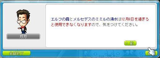 Maple9955a.jpg